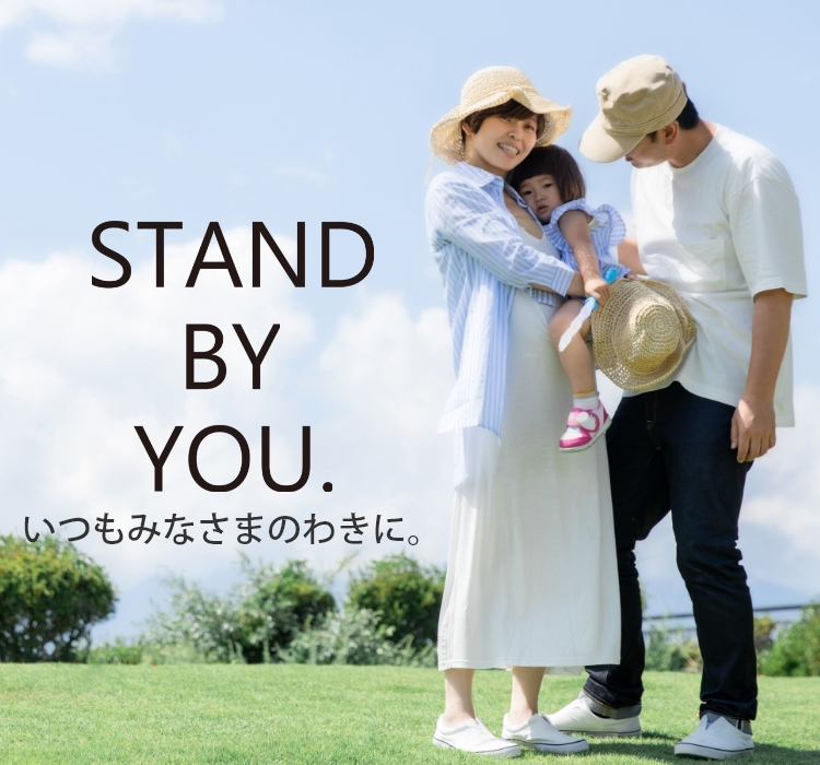 STAND BY YOU いつもみなさまのわきに。